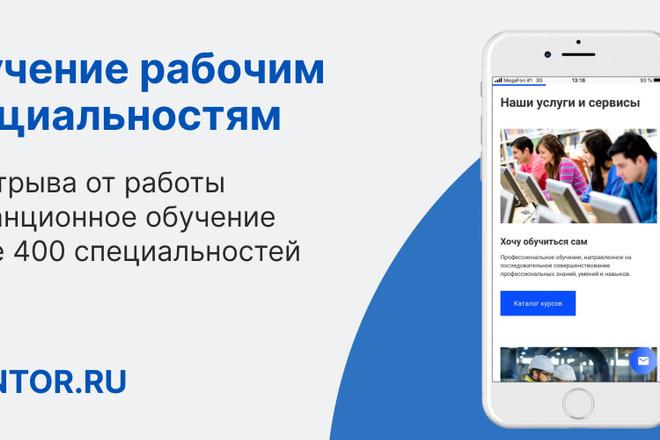 Конвертирую Ваш сайт в удобное Android приложение + публикация 13 - kwork.ru