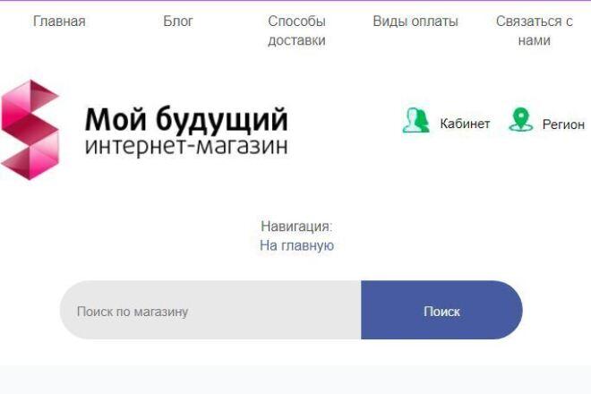 Внесу исправления в вёрстку сайта 1 - kwork.ru
