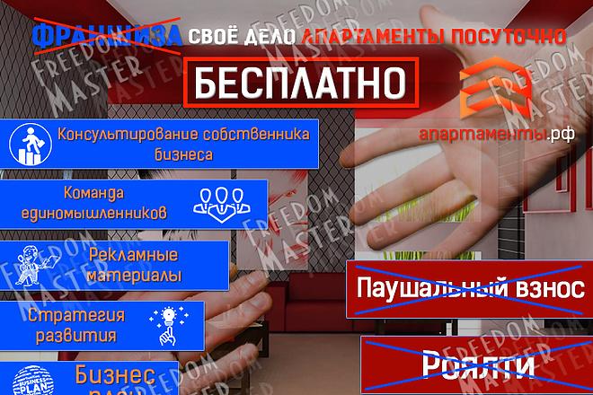 Разработаю 3 promo для рекламы ВКонтакте 27 - kwork.ru