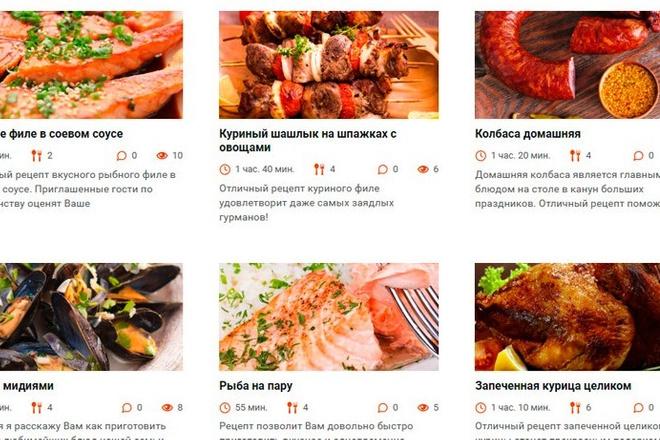 Шаблон кулинарного сайта Wordpress 5 - kwork.ru
