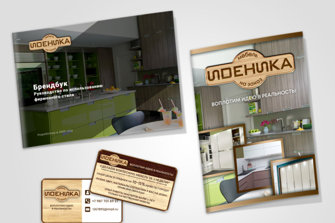 Разработка фирменного стиля 40 - kwork.ru