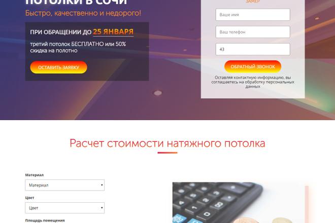Сайт под ключ. Landing Page. Backend 79 - kwork.ru