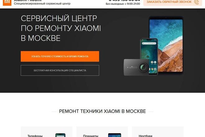 Копирование сайтов практически любых размеров 8 - kwork.ru