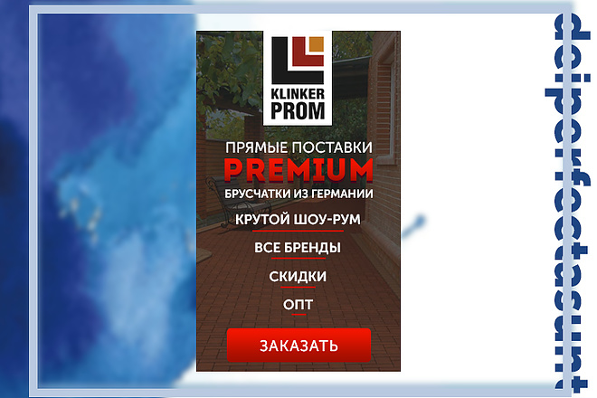 Дизайн, создание баннера для сайта и РСЯ, Google AdWords 18 - kwork.ru