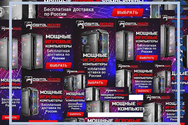 Дизайн, создание баннера для сайта и РСЯ, Google AdWords 17 - kwork.ru