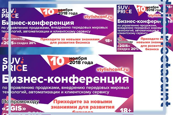 Дизайн, создание баннера для сайта и РСЯ, Google AdWords 15 - kwork.ru