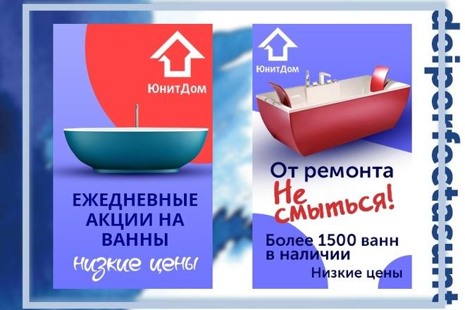 Дизайн, создание баннера для сайта и РСЯ, Google AdWords 14 - kwork.ru