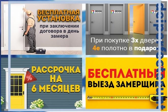Дизайн, создание баннера для сайта и РСЯ, Google AdWords 13 - kwork.ru