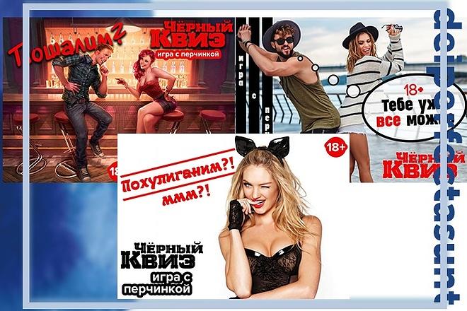 Дизайн, создание баннера для сайта и РСЯ, Google AdWords 12 - kwork.ru