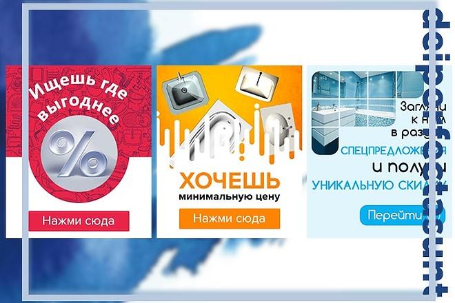 Дизайн, создание баннера для сайта и РСЯ, Google AdWords 11 - kwork.ru