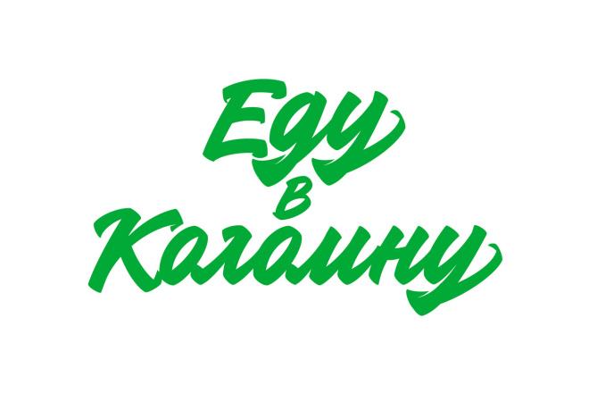 Рукописный логотип в стиле леттеринг 5 - kwork.ru