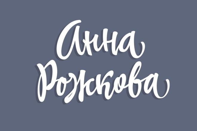 Рукописный логотип в стиле леттеринг 4 - kwork.ru