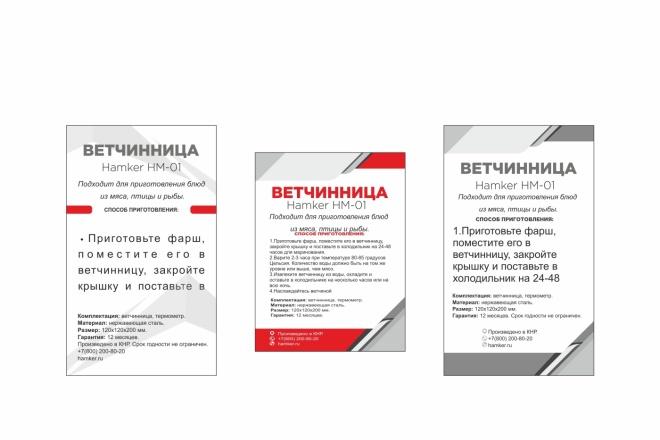 Сделаю дизайн этикетки 100 - kwork.ru