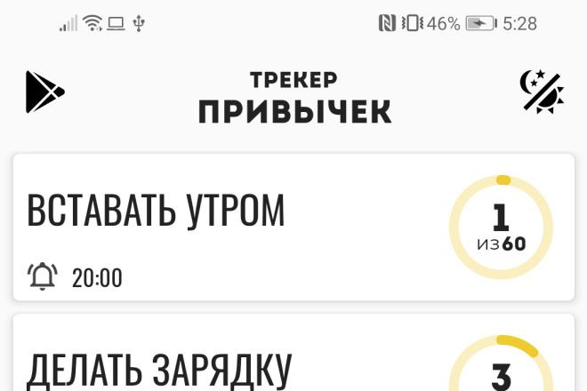 Приложение для ОС Android 21 - kwork.ru