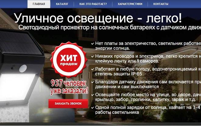Копия товарного лендинга плюс Мельдоний 3 - kwork.ru