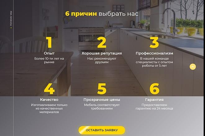 Сайт под ключ. Landing Page. Backend 147 - kwork.ru