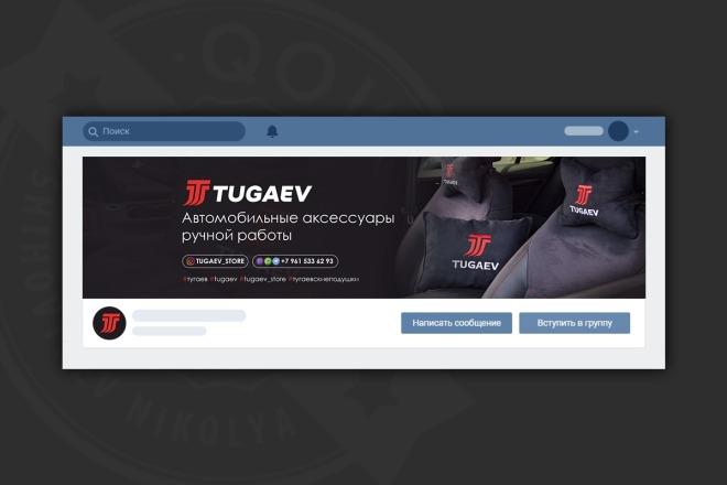 Сделаю оформление Вконтакте для группы 80 - kwork.ru