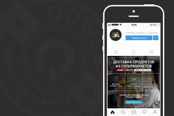 Сделаю продающий Instalanding для инстаграм 50 - kwork.ru