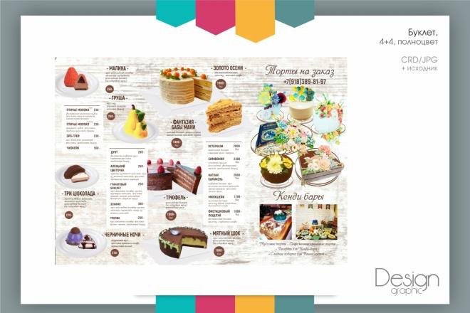 Создание макета буклета 35 - kwork.ru