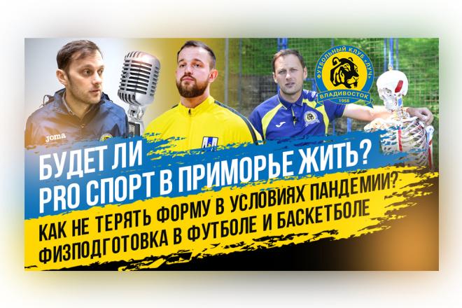 Сделаю превью для видеролика на YouTube 19 - kwork.ru