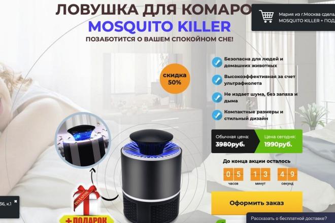 Скопирую Landing page, одностраничный сайт и установлю редактор 91 - kwork.ru