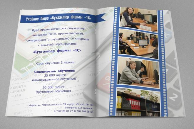 Разработаю буклет или брошюру 2 - kwork.ru