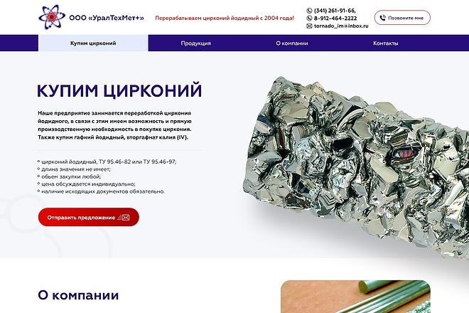 Разработаю дизайн Landing Page 34 - kwork.ru