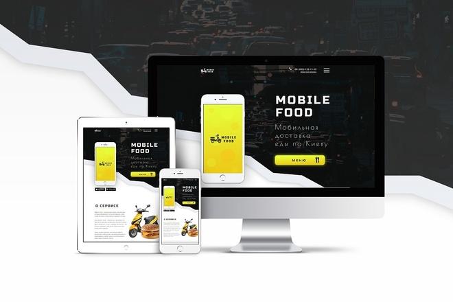 Дизайн сайта Landing Page 6 - kwork.ru