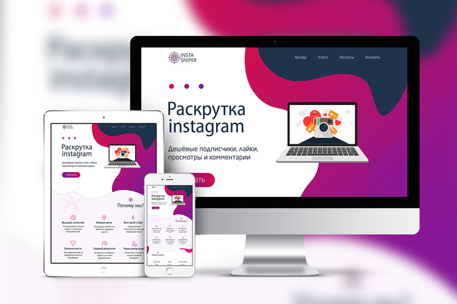 Дизайн сайта Landing Page 5 - kwork.ru
