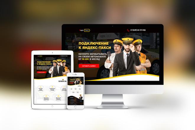 Дизайн сайта Landing Page 4 - kwork.ru