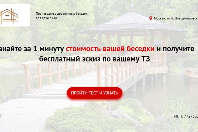 Квиз, без привязки к конструктору 16 - kwork.ru
