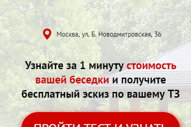 Квиз, без привязки к конструктору 15 - kwork.ru