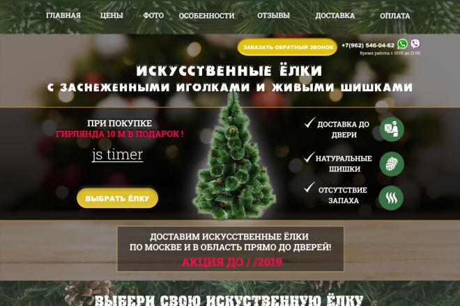Сверстаю страницу на html + css по PSD макету 8 - kwork.ru