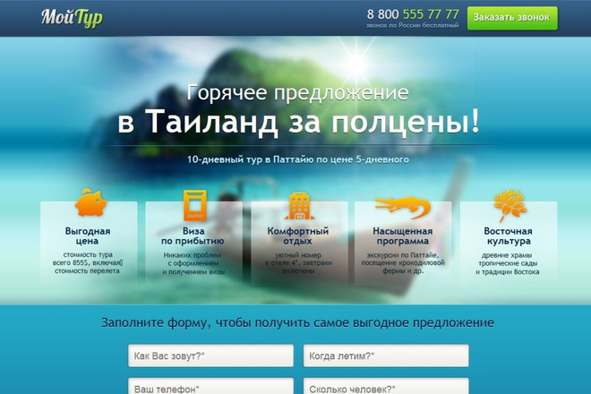 Вышлю коллекцию из 120 шаблонов Landing page 7 - kwork.ru