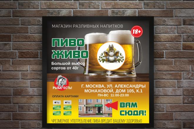 Дизайн для наружной рекламы 13 - kwork.ru