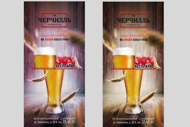 Красивый и уникальный дизайн флаера, листовки 80 - kwork.ru