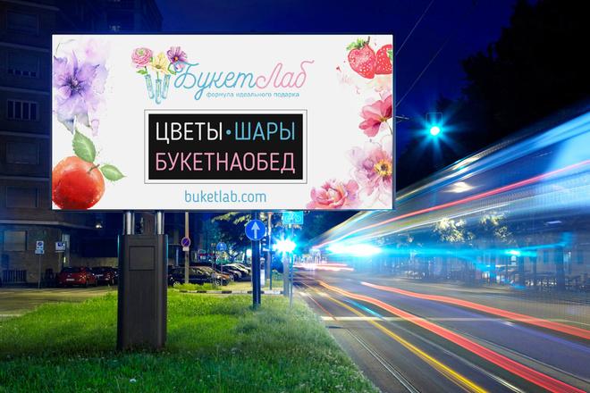 Красивый и уникальный дизайн флаера, листовки 79 - kwork.ru