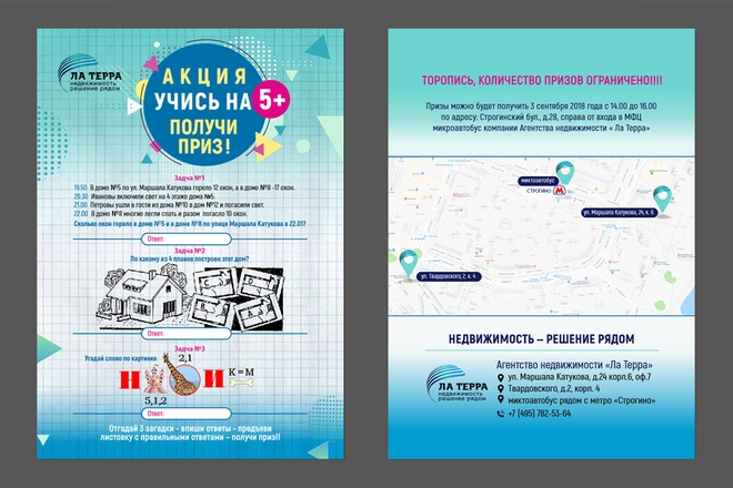 Красивый и уникальный дизайн флаера, листовки 72 - kwork.ru