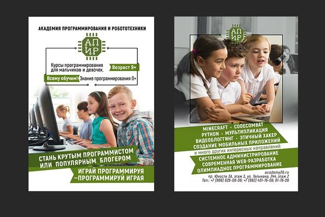 Красивый и уникальный дизайн флаера, листовки 77 - kwork.ru