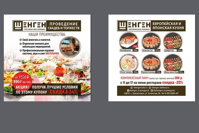 Красивый и уникальный дизайн флаера, листовки 71 - kwork.ru