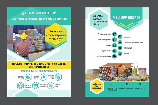 Красивый и уникальный дизайн флаера, листовки 73 - kwork.ru
