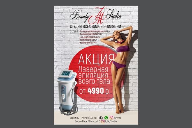 Красивый и уникальный дизайн флаера, листовки 83 - kwork.ru