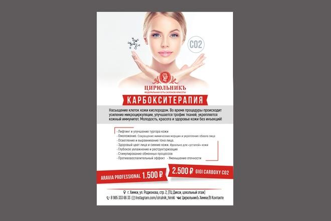Красивый и уникальный дизайн флаера, листовки 69 - kwork.ru