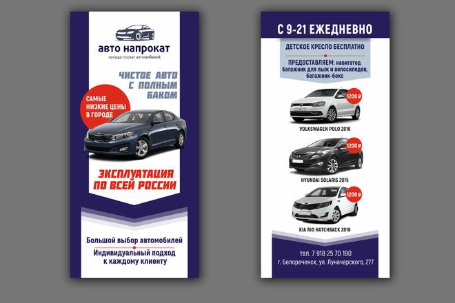 Красивый и уникальный дизайн флаера, листовки 65 - kwork.ru