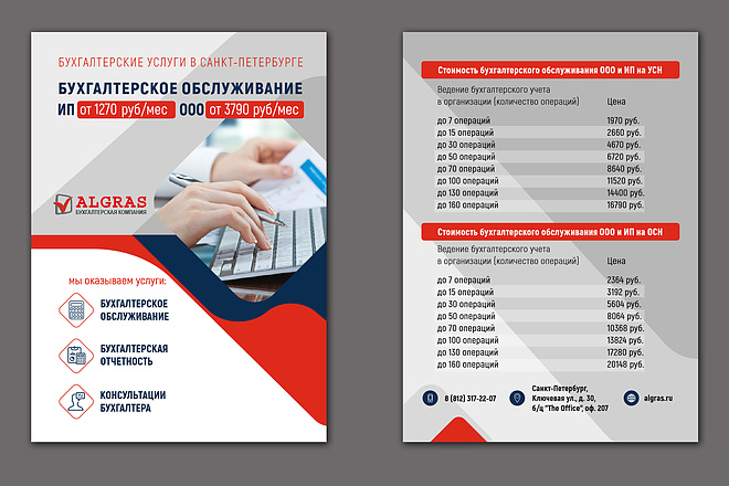 Красивый и уникальный дизайн флаера, листовки 60 - kwork.ru