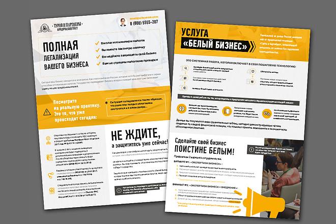 Красивый и уникальный дизайн флаера, листовки 57 - kwork.ru