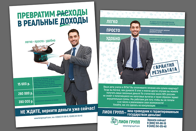 Красивый и уникальный дизайн флаера, листовки 61 - kwork.ru