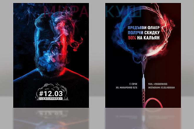 Красивый и уникальный дизайн флаера, листовки 56 - kwork.ru