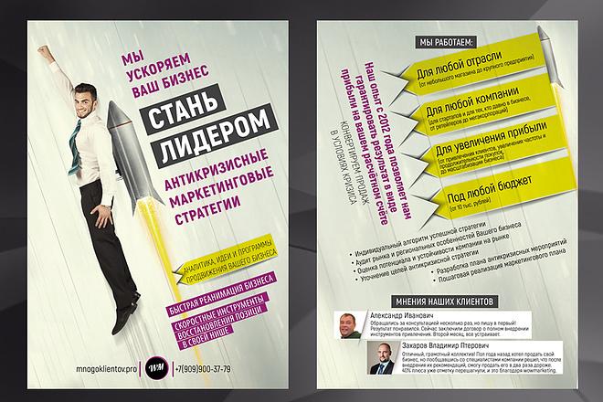 Красивый и уникальный дизайн флаера, листовки 55 - kwork.ru