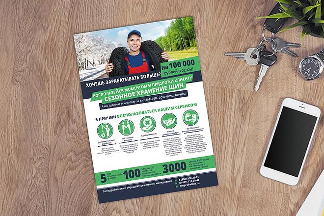 Красивый и уникальный дизайн флаера, листовки 54 - kwork.ru
